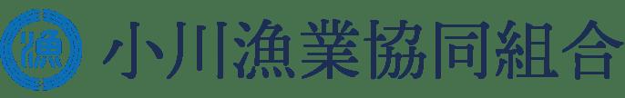 小川漁業協同組合